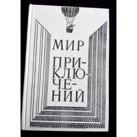 Мир приключений. Детская литература 1980 год #0048-1