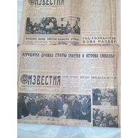 Газета известия 1964 1966 1971