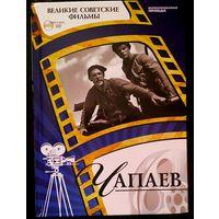 Чапаев (книга+DVD) серия Великие советские фильмы