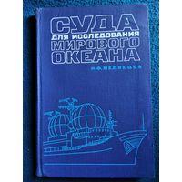Н.Ф. Медведев Суда для исследования мирового океана.  1971 год