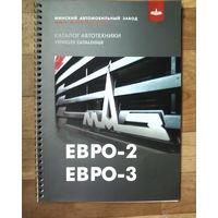 Каталог автотехники-Евро-2 Евро-3-МАЗ-92 стр.  РБ