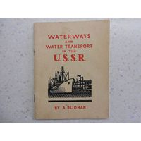 Waterways and Water Transport in the U.S.S.R., Moscow, 1939