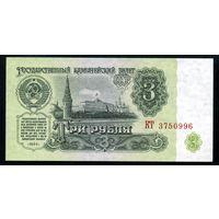 СССР. 3 рубля образца 1961 года. Пятый выпуск (серия КТ). UNC