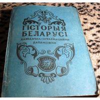 Гiсторыя Беларусi. изд. 1994г.