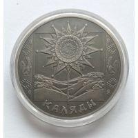 """Беларусь, 1 рубль 2004 год """"Каляды (Рождество)"""""""