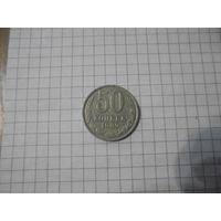 50 копеек 1989 г.