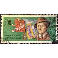 ЦІКАВІЦЬ АБМЕН! 1994, Пётр Сергіевіч, 300 руб