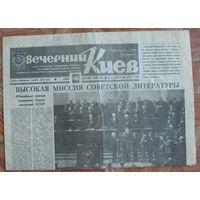 Газета Вечерний Киев, 1984
