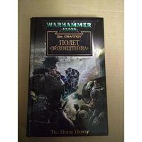 Книги Warhammer 40000 Полет Эйзенштейна