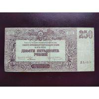 250 рублей 1920 Главное командование ВС на юге России