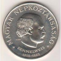 Венгрия 50 форинтов 1968 года. Земмельвайс. Серебро. Редкая! Тираж 20,250 шт. Штемпельный блеск! Состояние UNC!