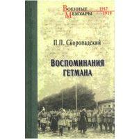 Скоропадский: Воспоминания гетмана