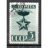 Стандартный выпуск СССР 1943 год серия из 1 марки