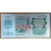 200 рублей 1992 года - VF-XF