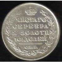 2 золотника 10 1/2 долей чистого серебра 1815 год_Копия