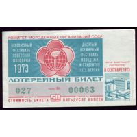 1973 год Фестивальная