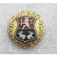 Значки: Золотое кольцо - Ковров (#0075)