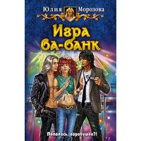 Игра ва-банк Морозова Юлия