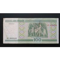 Беларусь / 100 рублей (кБ) / 2000 год / P-26 / короткий номер