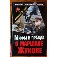 Алексей Исаев: Мифы и правда о Маршале Жукове. 2011 г.и.