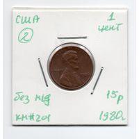 1 цент США 1980 года (#2 без м/д)