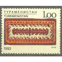 Туркменистан Народное искусство 1992 г **