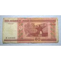 50 рублей Да