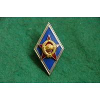 Ромб знак об окончании Высшего военного училища СССР.