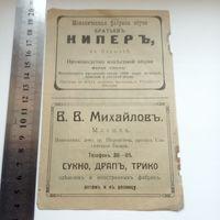 Царская Россия Царизм Проспек Реклама 1900 гг