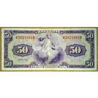 50 марок 1948г -редкость-