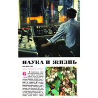 """Журнал """"Наука и жизнь"""", 1986, #6"""