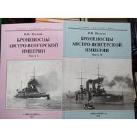 Броненосцы Австро-Венгрии в двух томах.