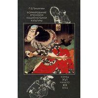 Гришелева. Формирование японской национальной культуры конец XVI начало XX века