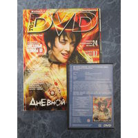 Журнал Total DVD N 58