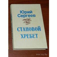 """Сергеев Ю. """"Становой хребет"""". М. Современник. 1987г."""