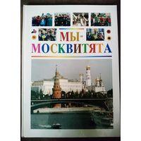 Мы Московитята.  Большой красочный фотоальбом о детях из разных уголков СССР