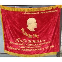 Знамя бархатное вышитое двухстороннее 1973 год