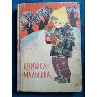Книжка-малышка 1967 год