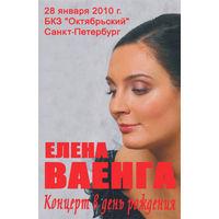 Елена Ваенга. Концерт в День Рождения (Санкт-Петербург, 28.01.2010) Скриншоты внутри