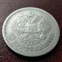50 копеек 1896 года (*). C рубля!