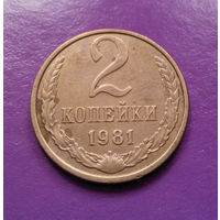 2 копейки 1981 СССР #10