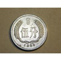 Китай 5 фень 1955