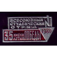 Стройотряд имени 35 летия Победы 1980 год