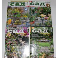 Журналы Мой прекрасный сад, Сад своими руками