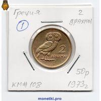 Греция 2 драхмы 1973 года. Афинская сова
