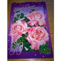 С Юбилеем 50 лет (розы)
