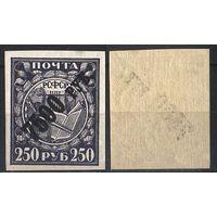 1922 - РСФСР - Надпечатка 7500 СК 45 CSP **