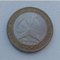 10 рублей 2005 год ММД. РФ. 60 лет Победы