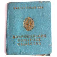 Членский билет Добровольное пожарное общество ДПО БССР 1970 год