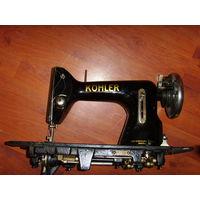 Швейная машинка Kohler . Редкая модель